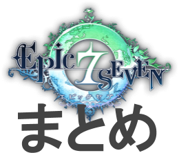 Epic Seven(エピックセブン)まとめ